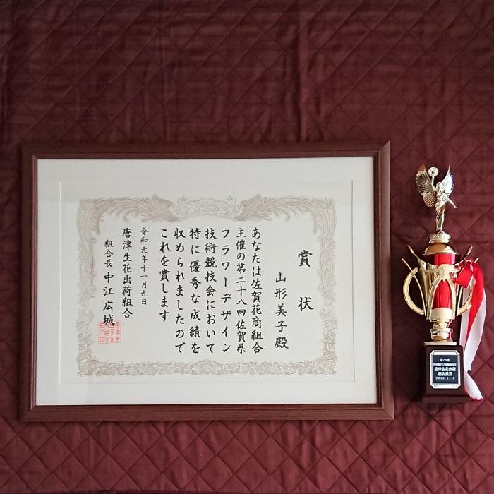 佐賀県フラワーデザイン協議会入賞の賞状とトロフィー
